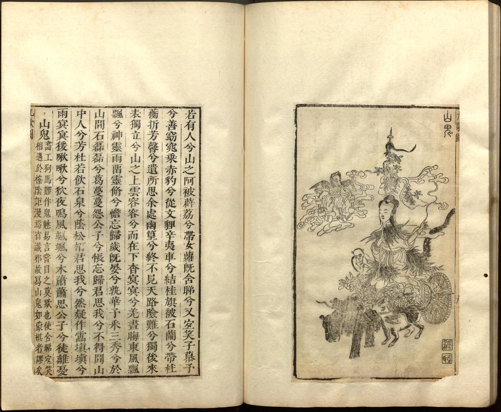 Cette image montre deux pages d'une édition illustrée du Li Sao de 1645. La page de gauche est une page de texte, écrite en chinois ; la page de droite une illustration.