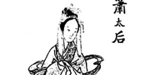 Xiao Yanyan, impératrice et cheffe de guerre